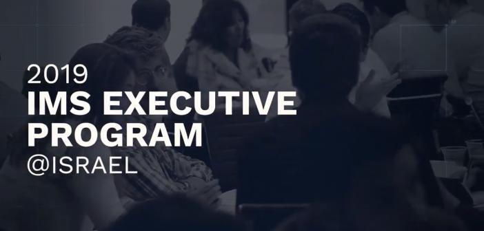 """El """"IMS Executive Program""""lleva a Israel líderes mundiales de la publicidad digital para su 8va edición"""